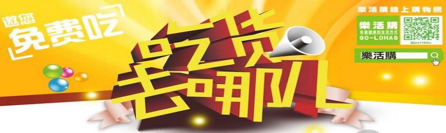 八月份品牌推廣試吃活動開動啦!!