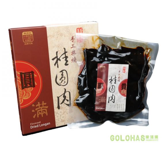 《祥記》手工柴燒桂圓肉(250g/盒)
