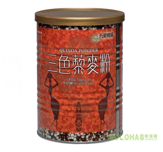 【元豪】三色藜麥粉(400g/罐)