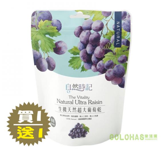 【自然時記】超大有籽葡萄乾(250g/袋)(買一送一)