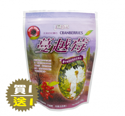 【自然時記】蔓越莓乾/剖半(250g/袋)(買一送一)