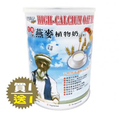 【自然時記】生機高鈣燕麥植物奶(850g/罐)(買一送一)
