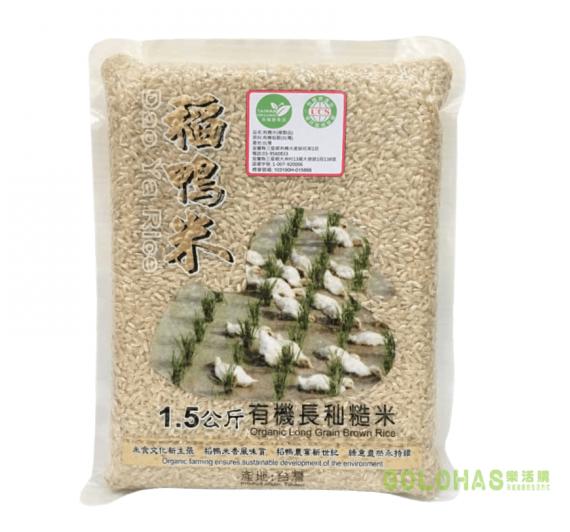 【三星稻鴨米】有機長秈糙米(1.5kg/包)