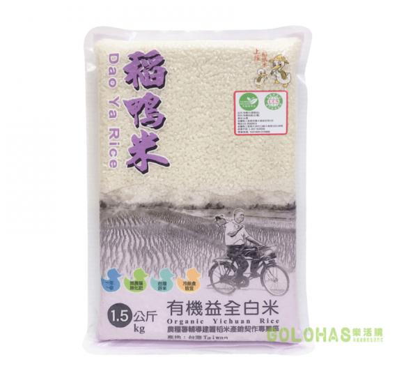 【三星稻鴨米】有機益全白米(1.5kg/包)