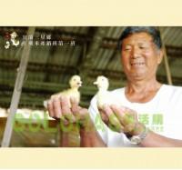 宜蘭三星【稻鴨米】有機益全糙米(1.5kg/包)