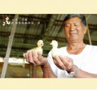 【三星稻鴨米】有機益全糙米(1.5kg/包)