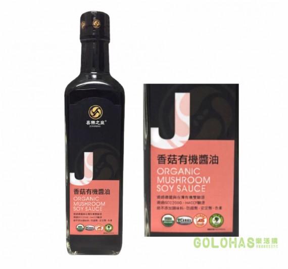 【喜樂之泉】香菇有機醬油(500ml/瓶)/3瓶組