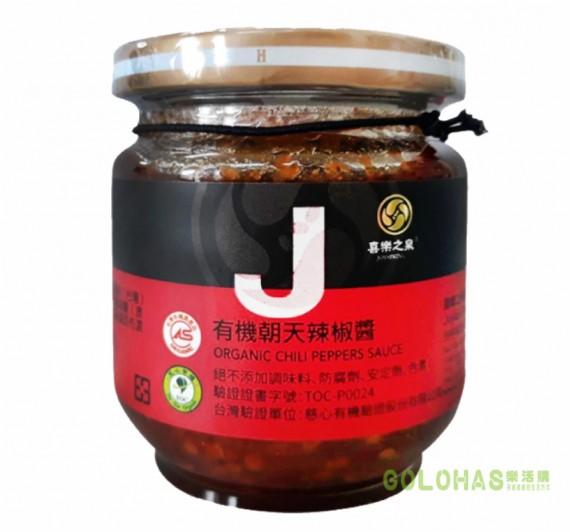 【喜樂之泉】有機朝天辣椒醬(180g/瓶)/5瓶組