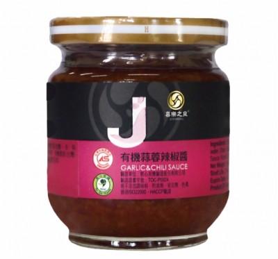 【喜樂之泉】有機蒜蓉辣椒醬(180g/瓶)/5瓶組