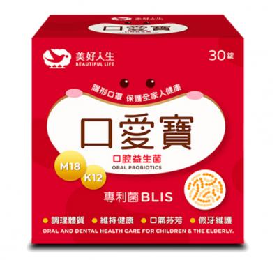 《美好人生》口愛寶口腔益生菌(30錠/盒)