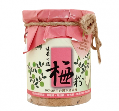 《美好人生》南投青梅手工梅肉粉(130g/罐)