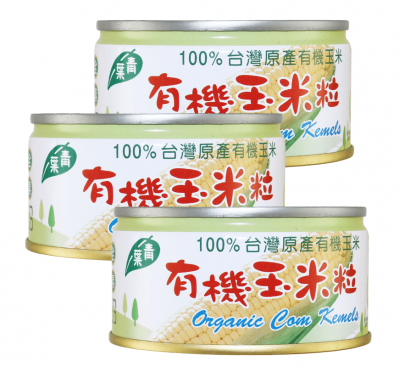 【青葉】有機玉米粒3罐組(120g/罐)