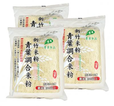 【青葉】新竹調合米粉3包組(230g/包)