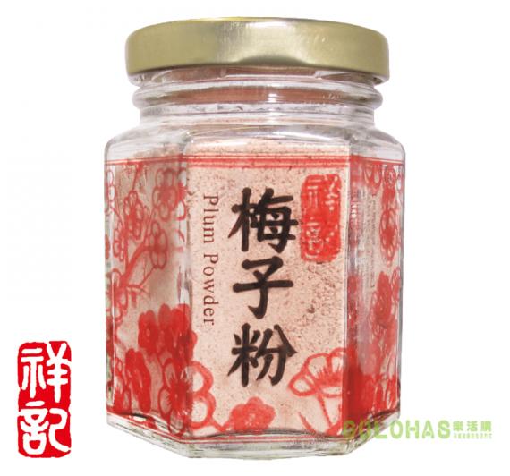 《祥記》梅子粉(50g/瓶)