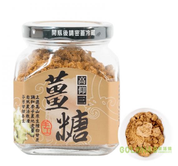 【高仰三】薑糖(170g/罐)