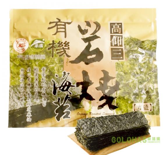 【高仰三】有機岩燒海苔(3切21枚/包)