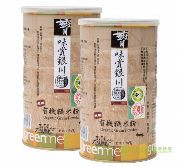 《銀川》有機糙米粉2罐組(沖泡/無糖/600g/罐)