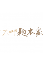 ■ 大呷麵本家 ■